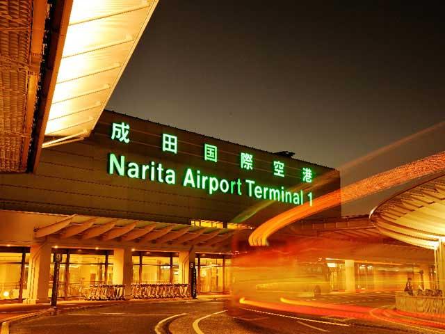 成田国際空港第1旅客ターミナル