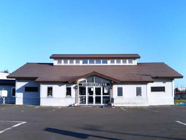 厚岸町太田屯田開拓記念館