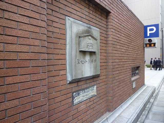 築地小劇場跡