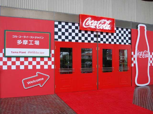 コカ・コーライーストジャパン 多摩工場(見学)