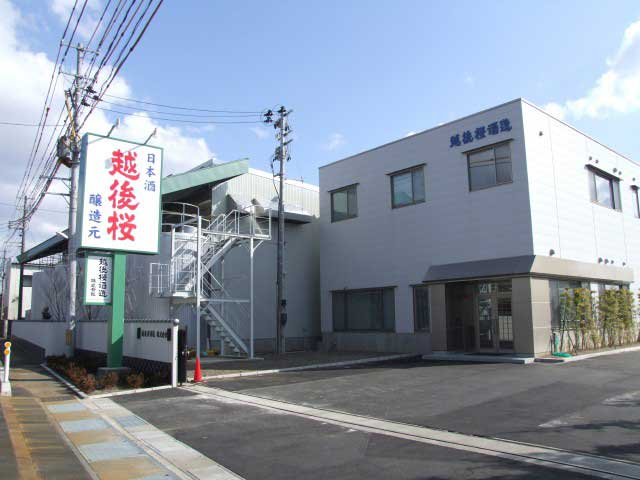 越後桜酒造 白鳥蔵(見学)