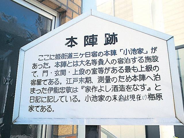 三ヶ日本陣跡