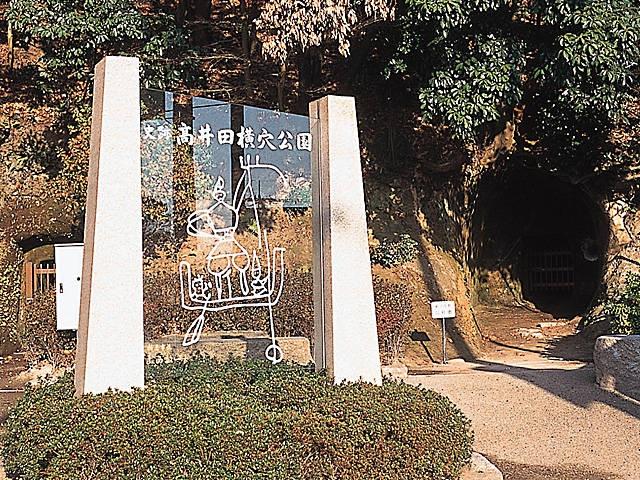 史跡高井田横穴公園