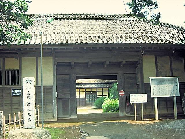 長塚節生家