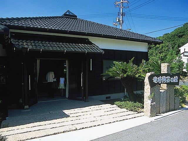 竜崎陶芸の館
