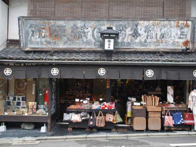 岡本織物店