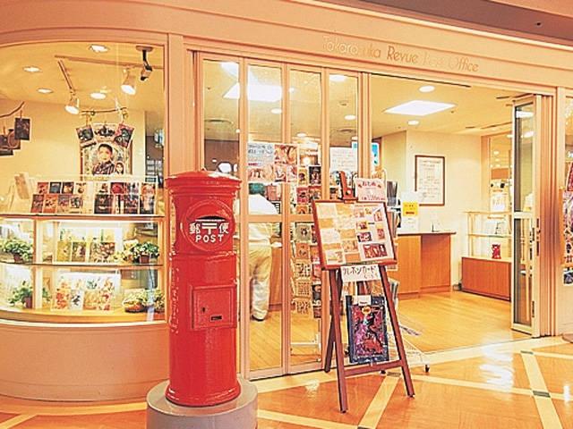宝塚レビュー郵便局