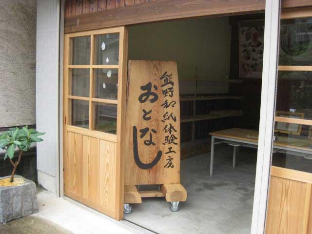 熊野和紙体験工房おとなし