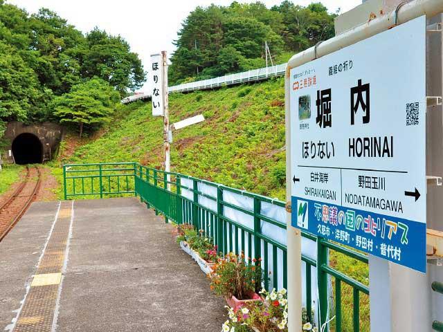 三陸鉄道 堀内駅