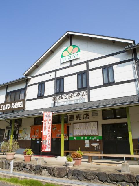 柚子屋本店