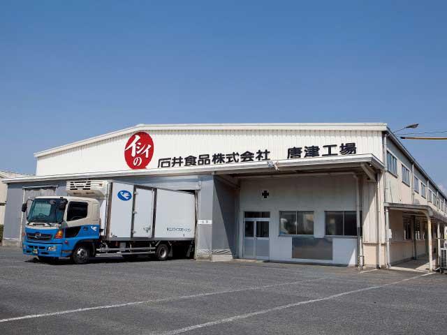 石井食品唐津工場(見学)