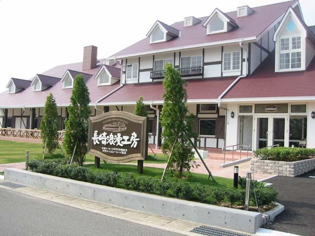 長崎浪漫工房