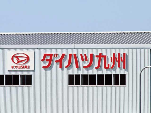 ダイハツ九州大分(中津)工場(見学)