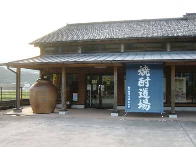 焼酎道場(見学)