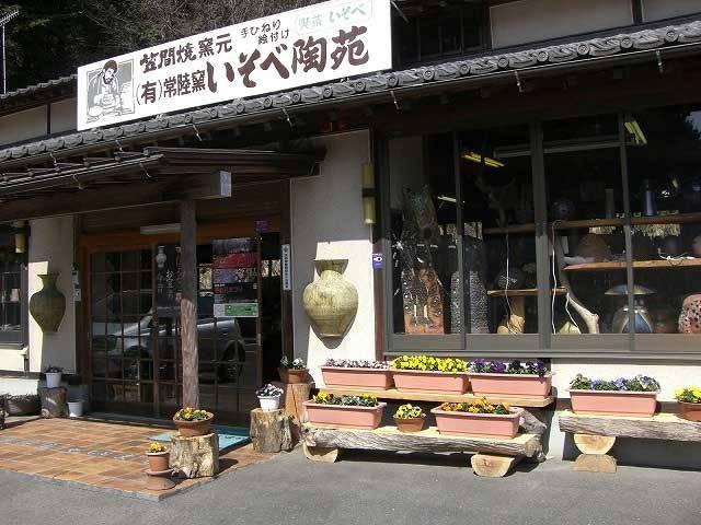 常陸窯 いそべ陶苑